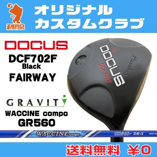 ドゥーカス DCF702F Black フェアウェイDOCUS DCF702F Black FAIRWAYWACCINE compo GR560 カーボンシャフトオリジナルカスタム