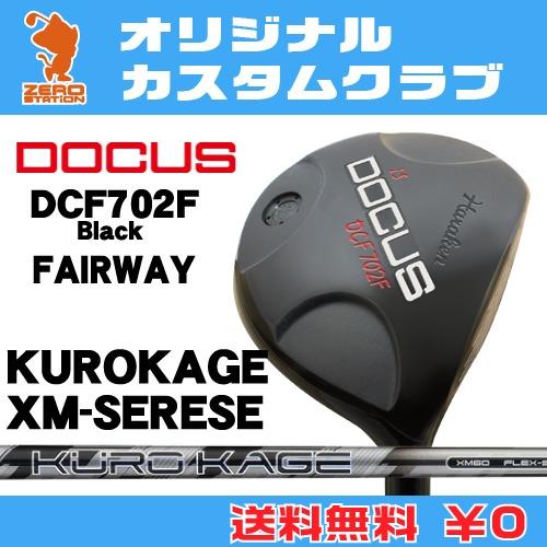 ドゥーカス DCF702F Black フェアウェイDOCUS DCF702F Black FAIRWAYKUROKAGE XM カーボンシャフトオリジナルカスタム