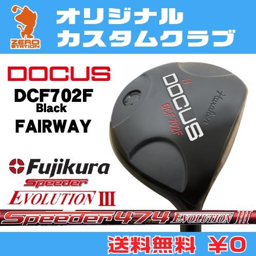 ドゥーカス DCF702F Black フェアウェイDOCUS DCF702F Black FAIRWAYSpeeder EVOLUTION3 カーボンシャフトオリジナルカスタム