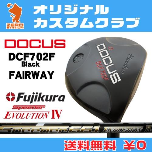 ドゥーカス DCF702F Black フェアウェイDOCUS DCF702F Black FAIRWAYSpeeder EVOLUTION4 カーボンシャフトオリジナルカスタム