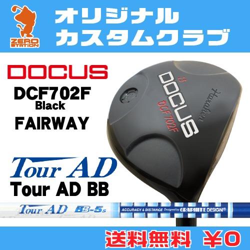 ドゥーカス DCF702F Black フェアウェイDOCUS DCF702F Black FAIRWAYTourAD BB カーボンシャフトオリジナルカスタム