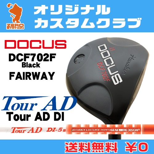 ドゥーカス DCF702F Black フェアウェイDOCUS DCF702F Black FAIRWAYTourAD DI カーボンシャフトオリジナルカスタム