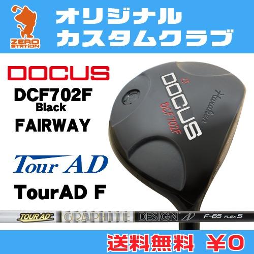 安価 ドゥーカス DCF702F Black ドゥーカス Black フェアウェイDOCUS DCF702F Black FAIRWAYTourAD FAIRWAYTourAD F カーボンシャフトオリジナルカスタム, クメジマチョウ:20bc7765 --- hortafacil.dominiotemporario.com
