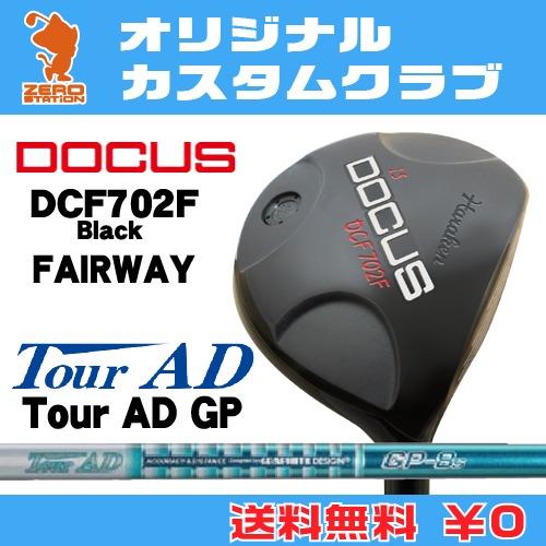 ドゥーカス DCF702F Black フェアウェイDOCUS DCF702F Black FAIRWAYTourAD GP カーボンシャフトオリジナルカスタム