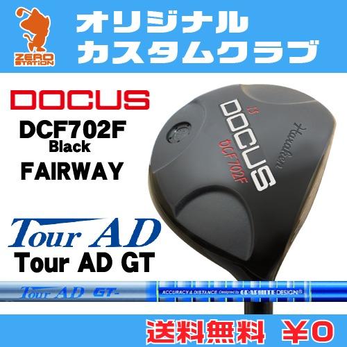 ドゥーカス DCF702F Black フェアウェイDOCUS DCF702F Black FAIRWAYTourAD GT カーボンシャフトオリジナルカスタム