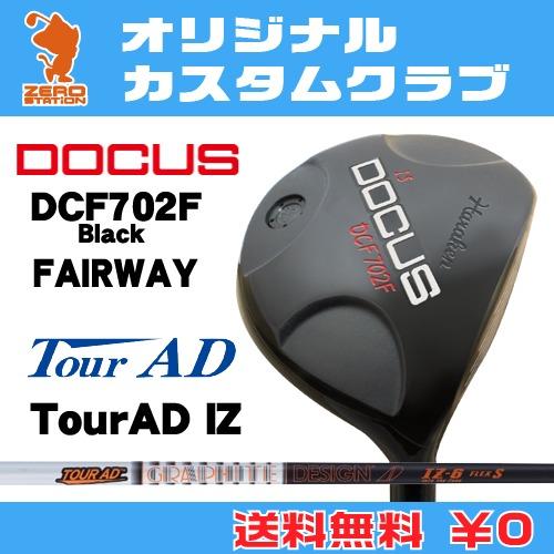 ドゥーカス DCF702F Black フェアウェイDOCUS DCF702F Black FAIRWAYTourAD IZ カーボンシャフトオリジナルカスタム