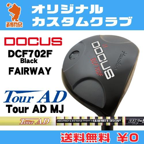 ドゥーカス DCF702F Black フェアウェイDOCUS DCF702F Black FAIRWAYTourAD MJ カーボンシャフトオリジナルカスタム
