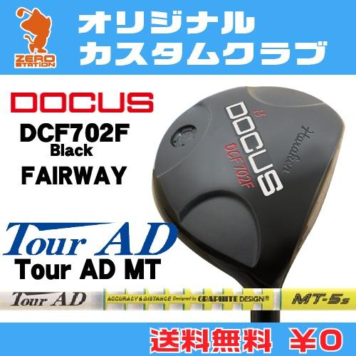 ドゥーカス DCF702F Black フェアウェイDOCUS DCF702F Black FAIRWAYTourAD MT カーボンシャフトオリジナルカスタム