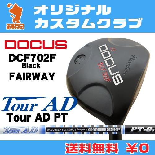 ドゥーカス DCF702F Black フェアウェイDOCUS DCF702F Black FAIRWAYTourAD PT カーボンシャフトオリジナルカスタム