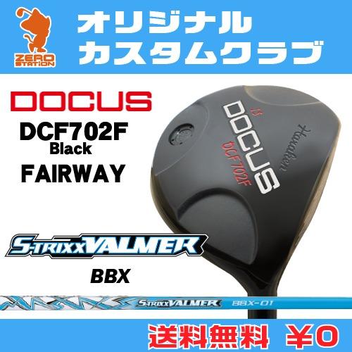 ドゥーカス DCF702F Black フェアウェイDOCUS DCF702F Black FAIRWAYVALMER BBX カーボンシャフトオリジナルカスタム