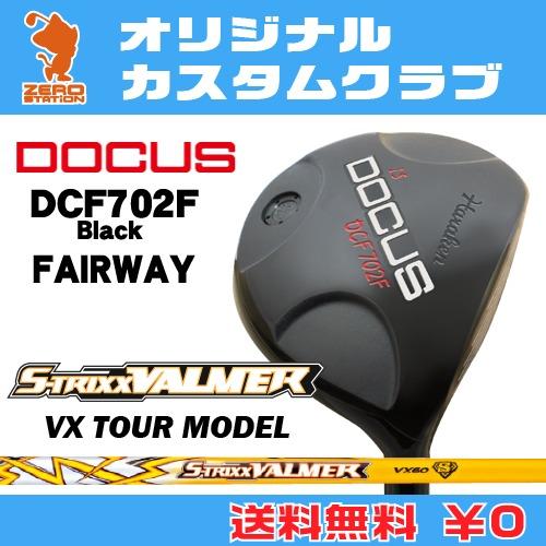 ドゥーカス DCF702F Black フェアウェイDOCUS DCF702F Black FAIRWAYVALMER VX TOUR MODEL カーボンシャフトオリジナルカスタム