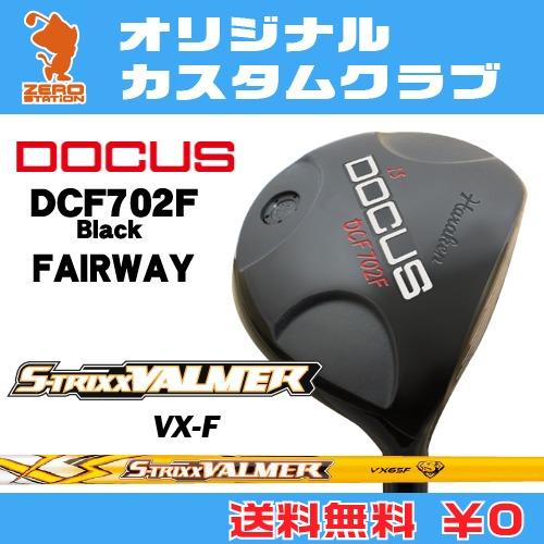 ドゥーカス DCF702F Black フェアウェイDOCUS DCF702F Black FAIRWAYVALMER VX-F カーボンシャフトオリジナルカスタム