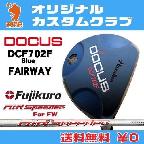 逆輸入 ドゥーカス DCF702F Blue フェアウェイDOCUS フェアウェイDOCUS DCF702F Blue FAIRWAYAIR Speeder FW DCF702F Speeder カーボンシャフトオリジナルカスタム, タカハマシ:329ba856 --- clftranspo.dominiotemporario.com