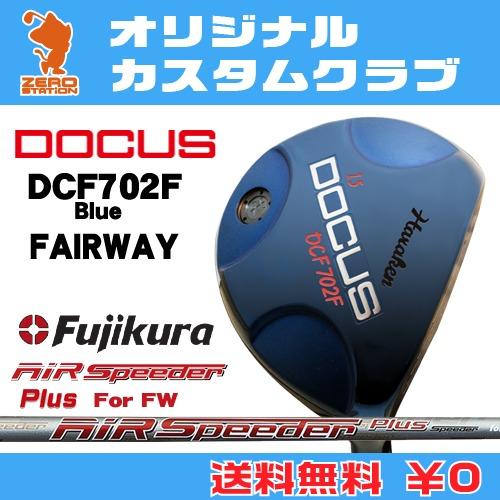 ドゥーカス DCF702F Blue フェアウェイDOCUS DCF702F Blue FAIRWAYAIR Speeder PLUS FW カーボンシャフトオリジナルカスタム