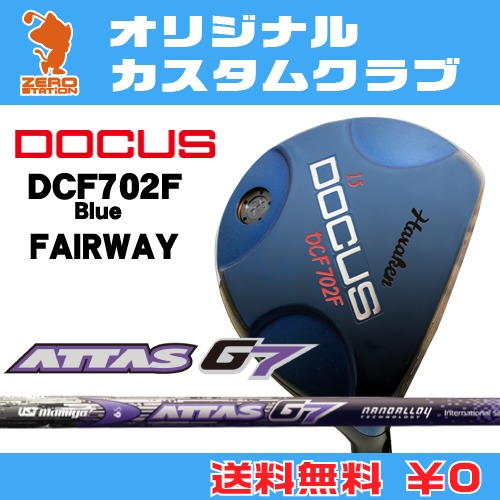 ドゥーカス DCF702F Blue フェアウェイDOCUS DCF702F Blue FAIRWAYATTAS G7 カーボンシャフトオリジナルカスタム