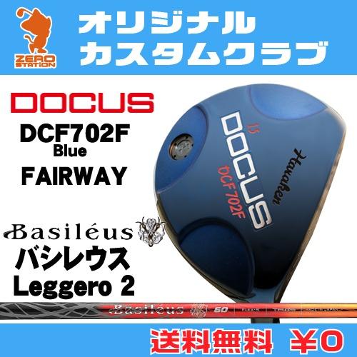 ドゥーカス DCF702F Blue フェアウェイDOCUS DCF702F Blue FAIRWAYBasileus Leggero 2 カーボンシャフトオリジナルカスタム