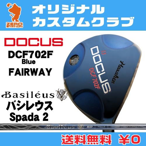 ドゥーカス DCF702F Blue フェアウェイDOCUS DCF702F Blue FAIRWAYBasileus Spada 2 カーボンシャフトオリジナルカスタム