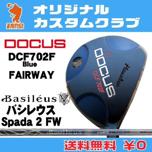 ドゥーカス DCF702F Blue フェアウェイDOCUS DCF702F Blue FAIRWAYBasileus Spada 2 FW カーボンシャフトオリジナルカスタム