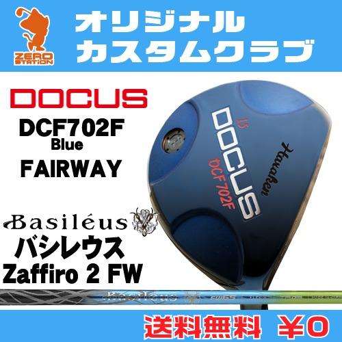 ドゥーカス DCF702F Blue フェアウェイDOCUS DCF702F Blue FAIRWAYBasileus Zaffiro 2 FW カーボンシャフトオリジナルカスタム