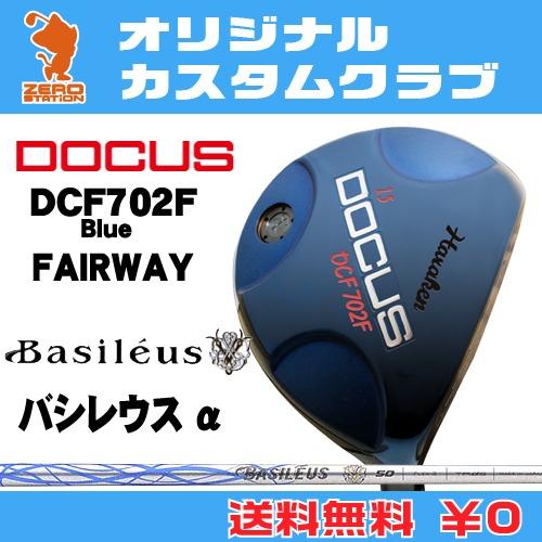 ドゥーカス DCF702F Blue フェアウェイDOCUS DCF702F Blue FAIRWAYBasileus α カーボンシャフトオリジナルカスタム