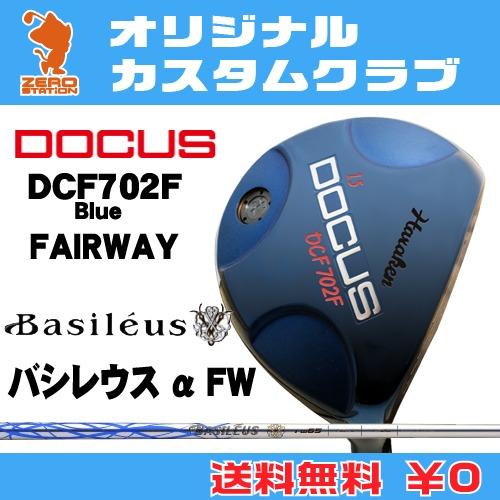 ドゥーカス DCF702F Blue フェアウェイDOCUS DCF702F Blue FAIRWAYBasileus α FW カーボンシャフトオリジナルカスタム
