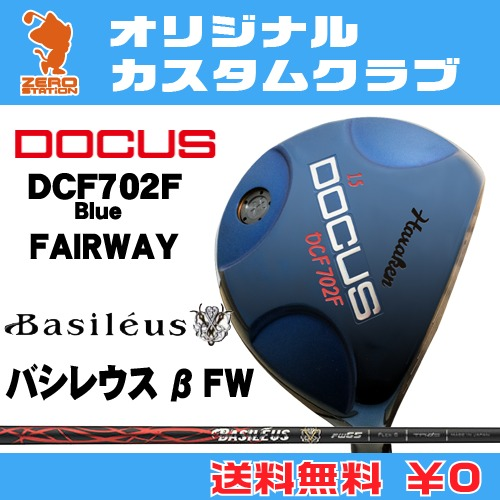 ドゥーカス DCF702F Blue フェアウェイDOCUS DCF702F Blue FAIRWAYBasileus β FW カーボンシャフトオリジナルカスタム