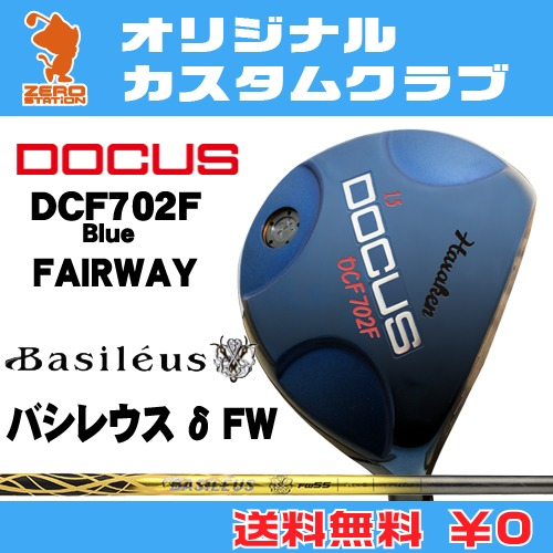 ドゥーカス DCF702F Blue フェアウェイDOCUS DCF702F Blue FAIRWAYBasileus δ FW カーボンシャフトオリジナルカスタム
