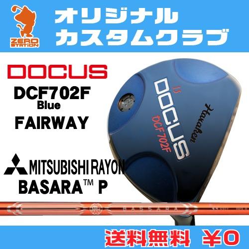 ドゥーカス DCF702F Blue フェアウェイDOCUS DCF702F Blue FAIRWAYBASSARA P カーボンシャフトオリジナルカスタム