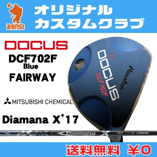 ドゥーカス DCF702F Blue フェアウェイDOCUS DCF702F Blue FAIRWAYDiamana X '17 カーボンシャフトオリジナルカスタム