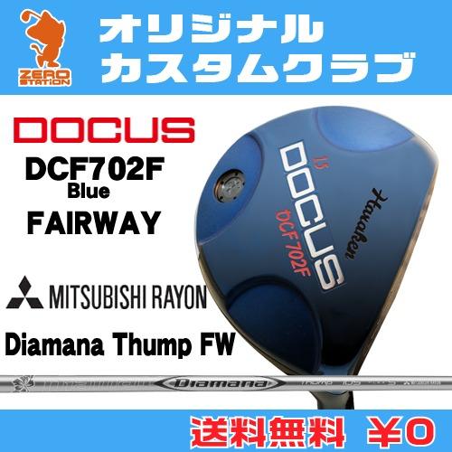 ドゥーカス DCF702F Blue フェアウェイDOCUS DCF702F Blue FAIRWAYDiamana Thump FW カーボンシャフトオリジナルカスタム