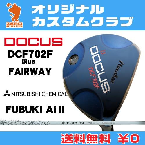 ドゥーカス DCF702F Blue フェアウェイDOCUS DCF702F Blue FAIRWAYFUBUKI Ai2 カーボンシャフトオリジナルカスタム