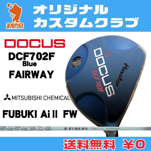 ドゥーカス DCF702F Blue フェアウェイDOCUS DCF702F Blue FAIRWAYFUBUKI Ai2 FW カーボンシャフトオリジナルカスタム