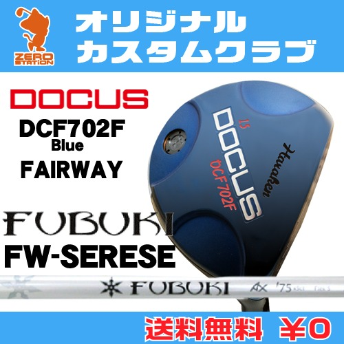 【SEAL限定商品】 ドゥーカス DCF702F Blue フェアウェイDOCUS Blue DCF702F Blue FAIRWAYFUBUKI FW ドゥーカス AX FAIRWAYFUBUKI カーボンシャフトオリジナルカスタム, ニシソノギグン:d75c6414 --- slope-antenna.xyz