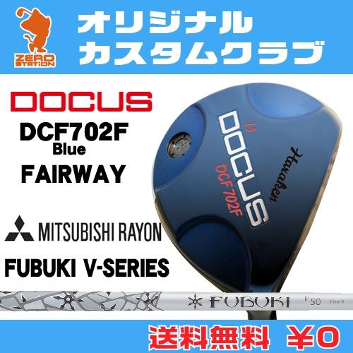 ドゥーカス DCF702F Blue フェアウェイDOCUS DCF702F Blue FAIRWAYFUBUKI V カーボンシャフトオリジナルカスタム