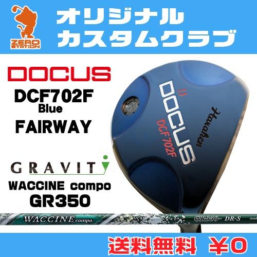 ドゥーカス DCF702F Blue フェアウェイDOCUS DCF702F Blue FAIRWAYWACCINE compo GR350 カーボンシャフトオリジナルカスタム