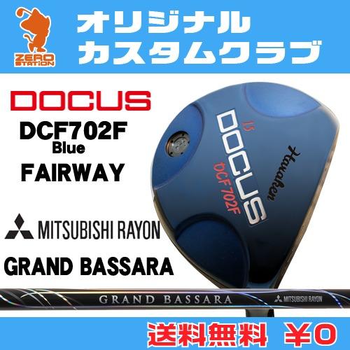 ドゥーカス DCF702F Blue フェアウェイDOCUS DCF702F Blue FAIRWAYGRAND BASSARA カーボンシャフトオリジナルカスタム