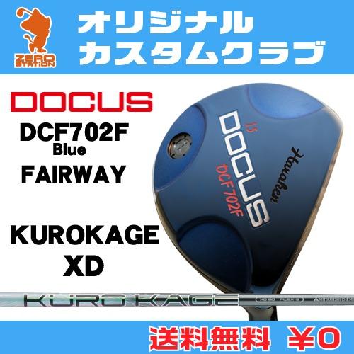 ドゥーカス DCF702F Blue フェアウェイDOCUS DCF702F Blue FAIRWAYKUROKAGE XD カーボンシャフトオリジナルカスタム