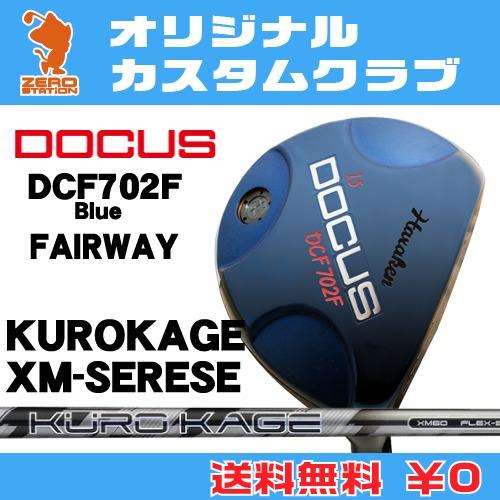 ドゥーカス DCF702F Blue フェアウェイDOCUS DCF702F Blue FAIRWAYKUROKAGE XM カーボンシャフトオリジナルカスタム
