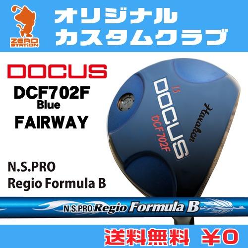 ドゥーカス DCF702F Blue フェアウェイDOCUS DCF702F Blue FAIRWAYNSPRO Regio Formula B カーボンシャフトオリジナルカスタム
