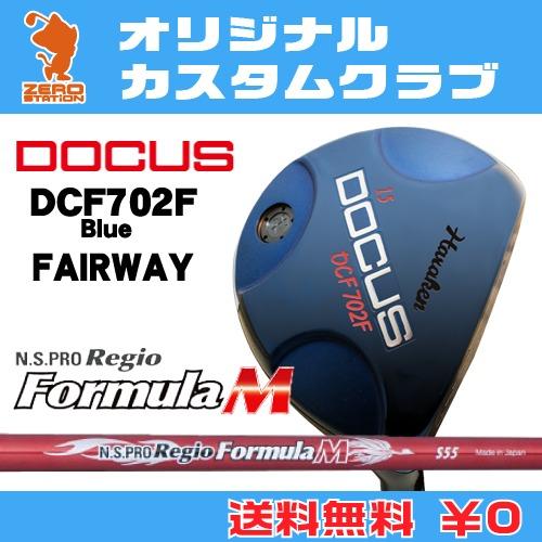 ドゥーカス DCF702F Blue フェアウェイDOCUS DCF702F Blue FAIRWAYNSPRO Regio Formula M カーボンシャフトオリジナルカスタム
