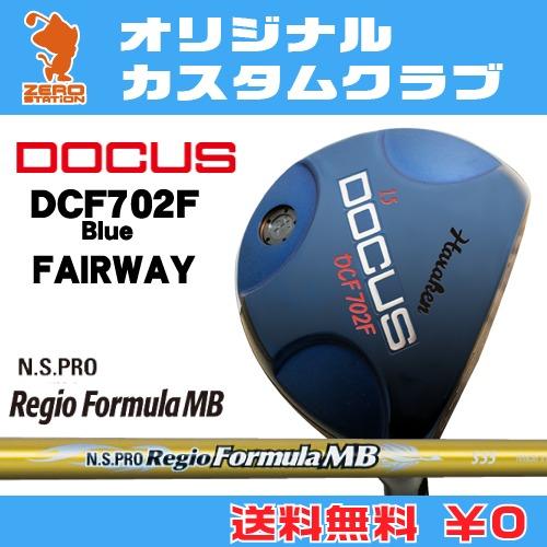 ドゥーカス DCF702F Blue フェアウェイDOCUS DCF702F Blue FAIRWAYNSPRO Regio Formula MB カーボンシャフトオリジナルカスタム