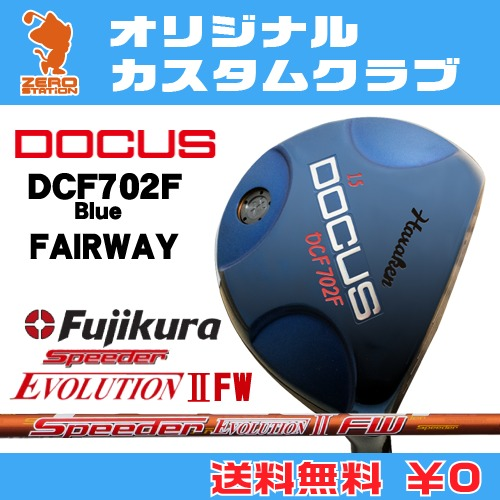 限定版 ドゥーカス FW DCF702F Blue フェアウェイDOCUS Blue DCF702F EVOLUTION2 Blue FAIRWAYSpeeder EVOLUTION2 FW カーボンシャフトオリジナルカスタム, 南島町:41863045 --- supercanaltv.zonalivresh.dominiotemporario.com
