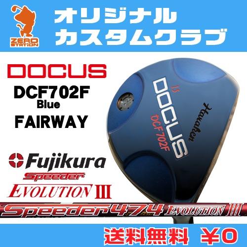 ドゥーカス DCF702F Blue フェアウェイDOCUS DCF702F Blue FAIRWAYSpeeder EVOLUTION3 カーボンシャフトオリジナルカスタム