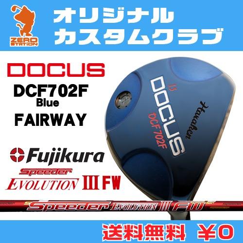 ドゥーカス DCF702F Blue フェアウェイDOCUS DCF702F Blue FAIRWAYSpeeder EVOLUTION3 FW カーボンシャフトオリジナルカスタム