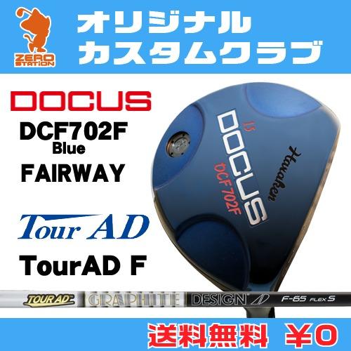 ドゥーカス DCF702F Blue フェアウェイDOCUS DCF702F Blue FAIRWAYTourAD F カーボンシャフトオリジナルカスタム