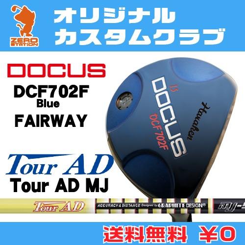 ドゥーカス DCF702F Blue フェアウェイDOCUS DCF702F Blue FAIRWAYTourAD MJ カーボンシャフトオリジナルカスタム