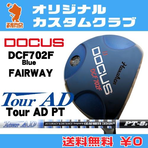 カーボンシャフトオリジナルカスタム ドゥーカス PT Blue FAIRWAYTourAD DCF702F Blue DCF702F フェアウェイDOCUS