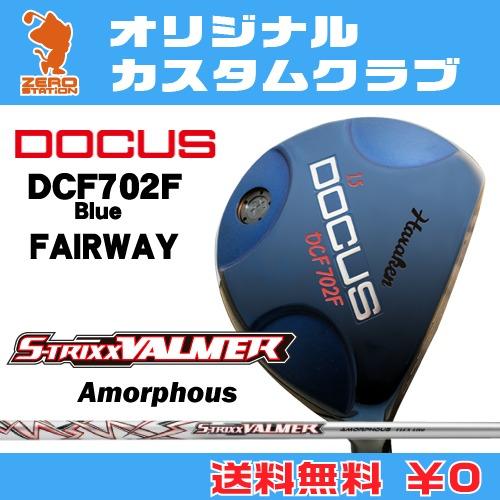 ドゥーカス DCF702F Blue フェアウェイDOCUS DCF702F Blue FAIRWAYVALMER AMORPHOUS カーボンシャフトオリジナルカスタム