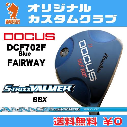 ドゥーカス DCF702F Blue フェアウェイDOCUS DCF702F Blue FAIRWAYVALMER BBX カーボンシャフトオリジナルカスタム