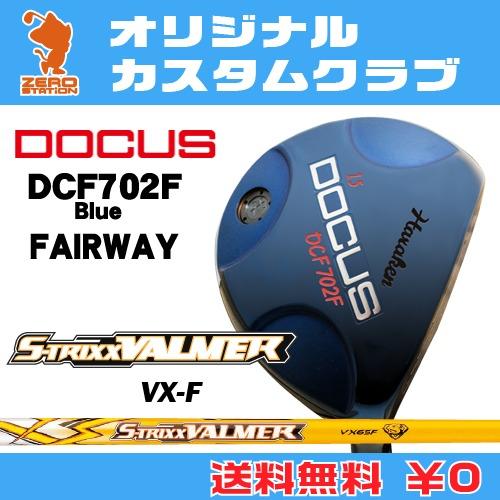 ドゥーカス DCF702F Blue フェアウェイDOCUS DCF702F Blue FAIRWAYVALMER VX-F カーボンシャフトオリジナルカスタム